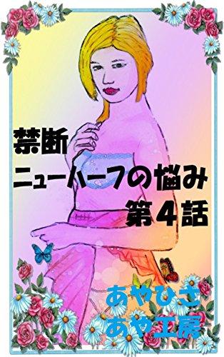 禁断・ニューハーフの悩み・第4話