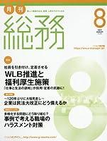 月刊総務 2017年 08 月号 [雑誌]