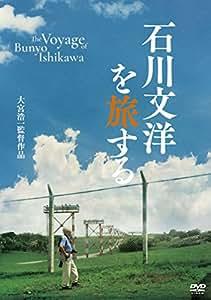 石川文洋を旅する [DVD]