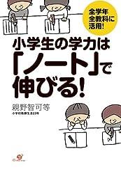 小学生の学力は「ノート」で伸びる! (すばる舎)