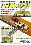 鉄道模型ハンダ付け入門