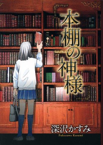 本棚の神様 (クイーンズコミックス)の詳細を見る