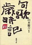 句歌歳時記〈秋〉 (新潮文庫)