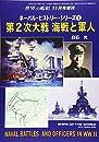第2次大戦 海戦と軍人 2019年 11 月号: 世界の艦船 増刊
