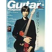 Guitar magazine (ギター・マガジン) 2009年 10月号 (小冊子付き) [雑誌]