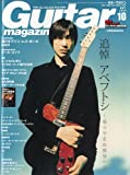 Guitar magazine (ギター・マガジン) 2009年 10月号 (小冊子付き) [雑誌] 画像