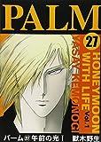 パーム (27) 午前の光 (1) (ウィングス・コミックス)