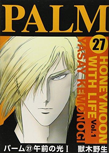 パーム (27) 午前の光 (1) (ウィングス・コミックス)の詳細を見る
