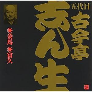 五代目 古今亭志ん生(16)妾馬/富久