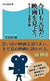 今日も元気だ映画を見よう 粒よりシネマ365本 (角川SSC新書)