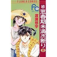 続・思春期未満お断り(2) (フラワーコミックス)