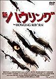 新・ハウリング [DVD]