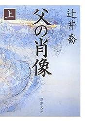 父の肖像〈上〉 (新潮文庫)