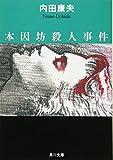 本因坊殺人事件 (角川文庫 (6030))