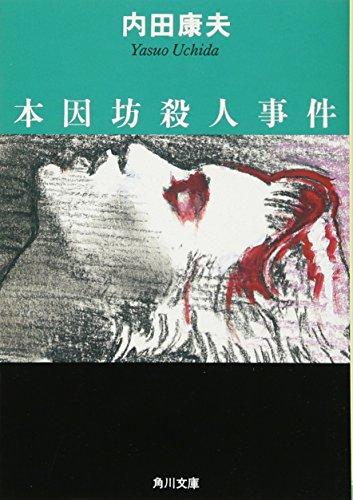 本因坊殺人事件 (角川文庫 (6030))の詳細を見る