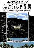 ふさわしき復讐 (ハヤカワ・ミステリ文庫)
