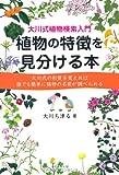 植物の特徴を見分ける本