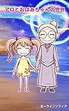 アロとおばあちゃんの世界