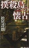 撲殺島への懐古 (南雲堂SSKノベルス)