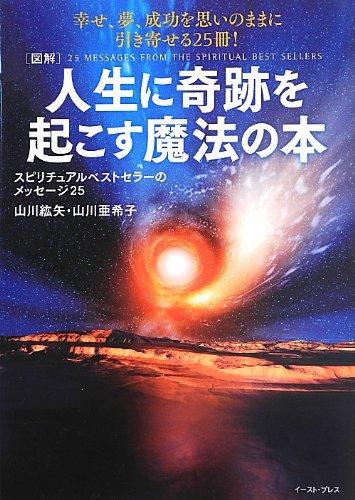 [図解]人生に奇跡を起こす魔法の本 スピリチュアルベストセラーのメッセージ25の詳細を見る