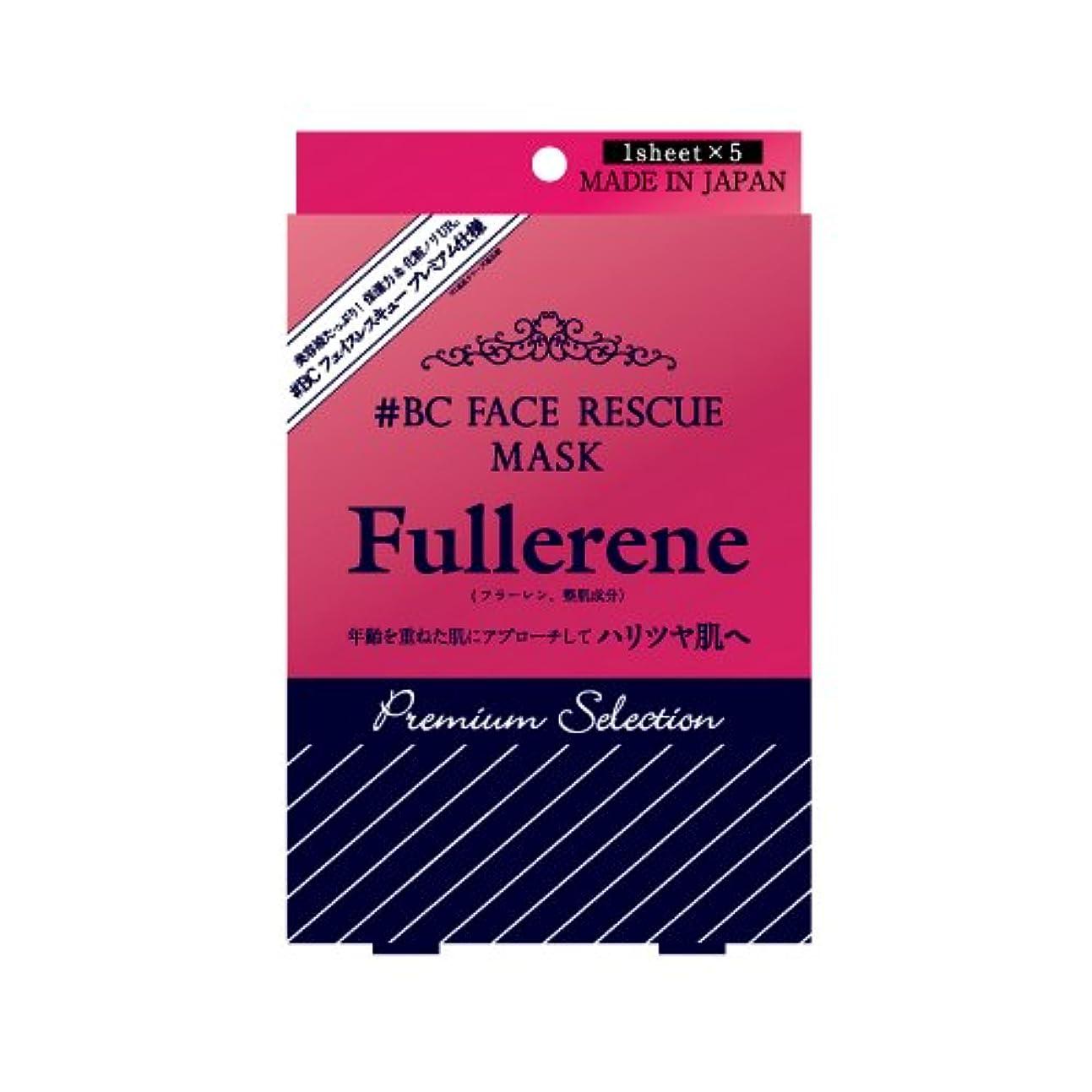 数学的な小道具平らなフラーレン フェイスレスキューマスク PS 1箱(25ml×5枚)