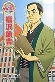福沢諭吉 (コミック版世界の伝記)