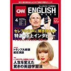 CNN ENGLISH EXPRESS (イングリッシュ・エクスプレス) 2017年 4月号