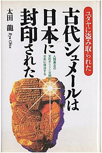 古代シュメールは日本に封印された―ユダヤに盗み取られた 人類最古の天の子(ツラン)文明が日本に復活する