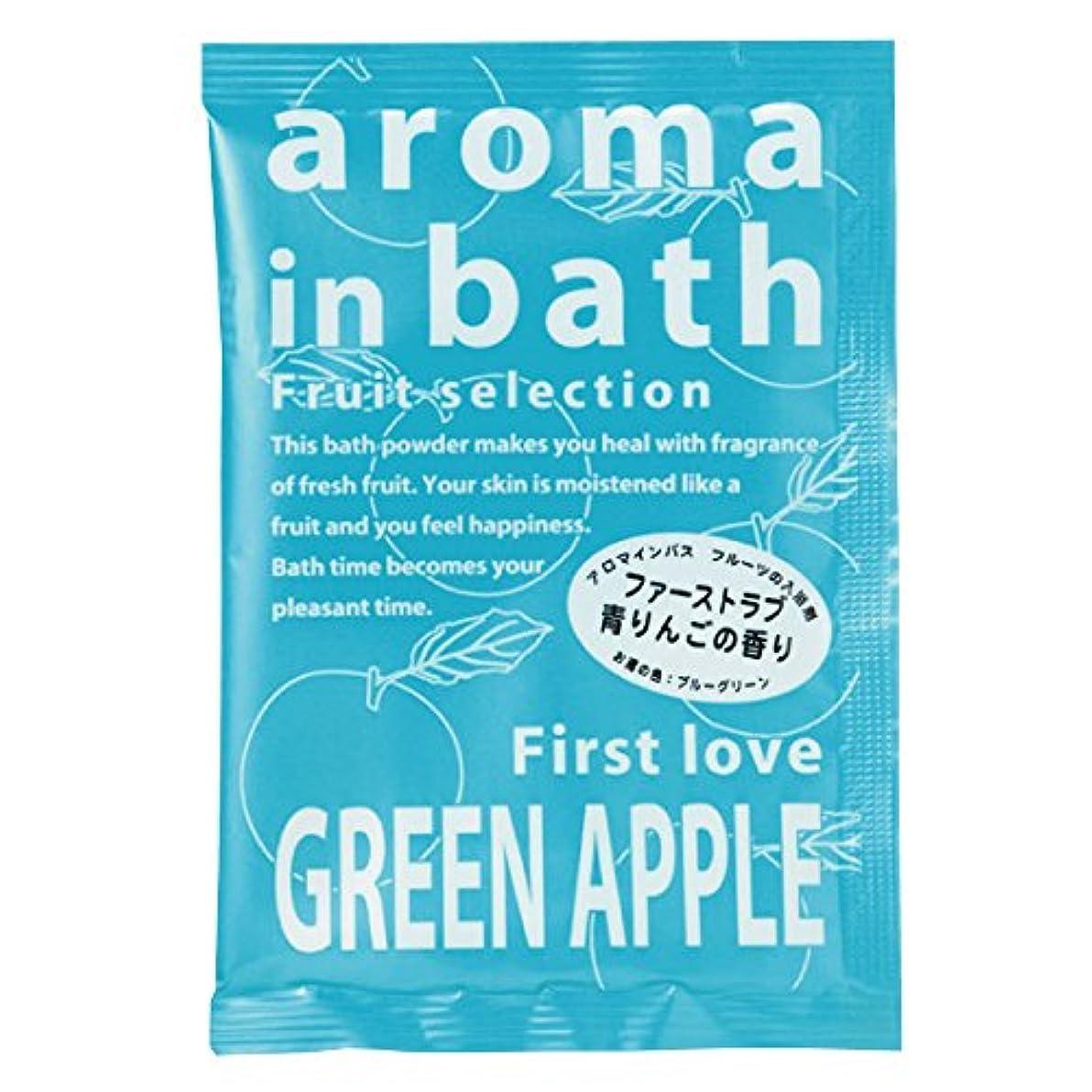 屈辱する泥リーチ入浴剤 アロマインバス(グリ-ンアップルの香り)25g