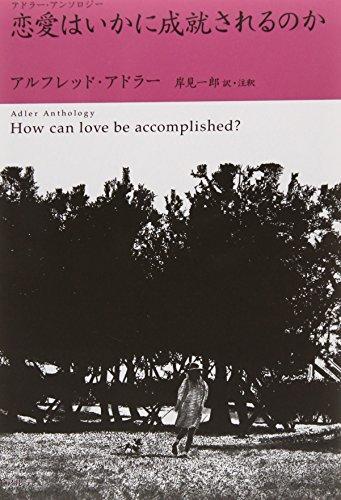 恋愛はいかに成就されるのか―アドラー・アンソロジー