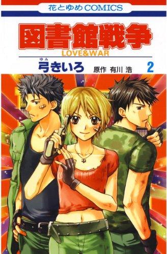 図書館戦争 LOVE&WAR 2 (花とゆめコミックス)の詳細を見る