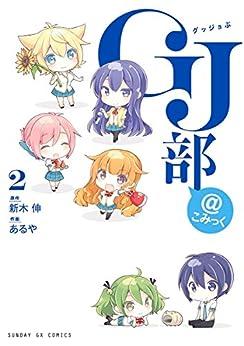 [新木伸, あるや]のGJ部@こみっく(2) (サンデーGXコミックス)