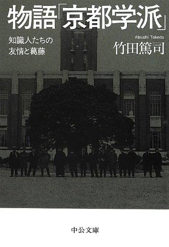 物語「京都学派」 - 知識人たちの友情と葛藤 (中公文庫)の詳細を見る