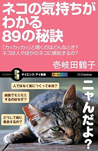 ネコの気持ちがわかる89の秘訣 「カッカッカッ」と鳴くのはどんなとき?ネコは人やほかのネコに嫉妬するの? (サイエンス・アイ新書)の詳細を見る