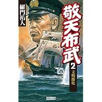 敬天布武 2 文明開化 (歴史群像新書)
