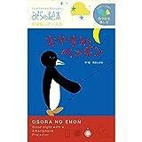 おやすみペンギン―おそらの絵本 おはなしディスク ([玩具] 0ー3才におすすめ色や形を楽しむシリーズ)