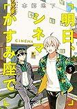 明日、シネマかすみ座で(3) (カドカワデジタルコミックス)