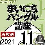 NHK まいにちハングル講座 2021年11月号 上