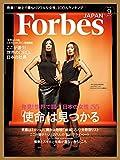 Forbes JAPAN(フォーブス ジャパン)2016年9月号