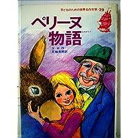 子どものための世界名作文学〈29〉ペリーヌ物語 (1979年)