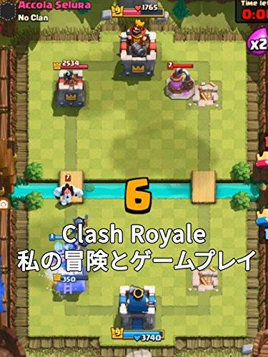 ビデオクリップ: Clash Royale - 私の冒険とゲームプレイ