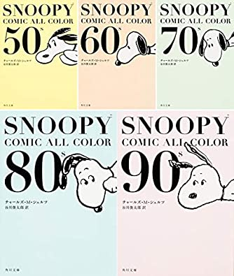 SNOOPY COMIC ALL COLOR 50's-90's 文庫5冊セット (角川文庫)