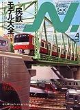 N (エヌ) 2008年 04月号 [雑誌]