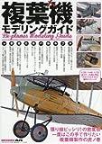 複葉機モデリングガイド 2017年 04 月号 [雑誌]: 艦船模型スペシャル 増刊