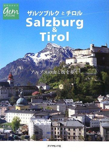ザルツブルクとチロル アルプスの山と街を歩く (地球の歩き方GEM STONE)の詳細を見る