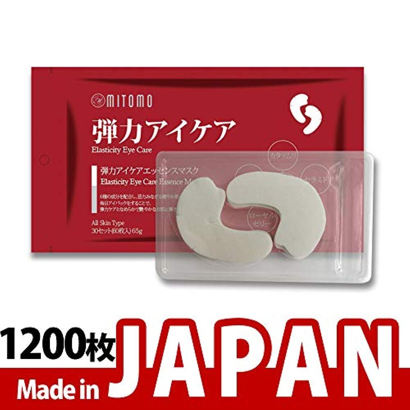 修理可能リアル上MITOMO【MC005-B-0】日本製シートマスク/60枚入り/1200枚/美容液/マスクパック/送料無料