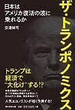 「ザ・トランポノミクス 日本はアメリカ復活の波に乗れるか」販売ページヘ
