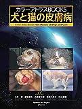 カラーアトラスBOOKS 犬と猫の皮膚病【和英併記】 (Color Atlas Books Skin Disease of Dogs and Cats 【Japanese and English】)