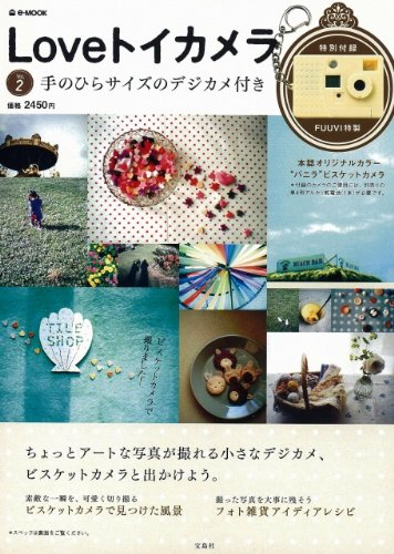 Loveトイカメラ Vol.2<カメラ付き> (e-MOOK)の詳細を見る