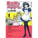 家政婦のエツ子さん(1) (バンブーコミックス 4コマセレクション)